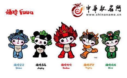 奥运五福娃 2008年奥运会吉祥物名字由来图片