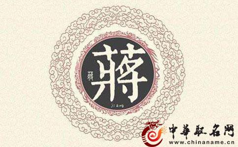 姓蒋的名人 中国从古至今蒋姓名人大全