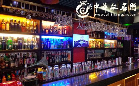 国外酒吧名字大全_酒吧名字大全 时尚好听的酒吧名字